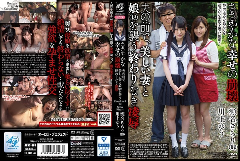 (APNS-084) Collapse Of Modest Happiness In Front Of Her Husband, Attack A Beautiful Wife And Daughter (18) Endless Insult Sename Kirari Kawakami Yu