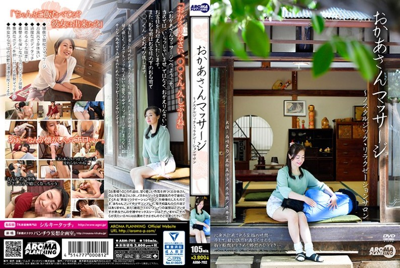 (ARM-702) Mother Massage Nostalgic · Relaxation Salon