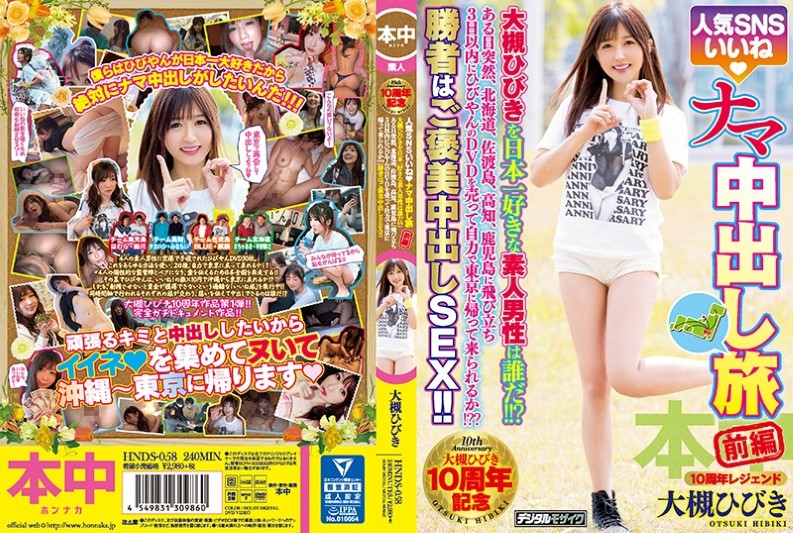 (HNDS-058) Popular SNS Likes Nama Cum Shot Travel First Part Otsuki Who Is The Most Amateur Men Who Likes Hibiki The Best In Japan! ! What?Suddenly, Suddenly I Flew To Hokkaido, Sado Island, Kochi, Kagoshima And Sold Cracky DVDs Within 3 Days And Be Able To Return To Tokyo On Your Own! What? What?The Winner Is A Reward Cum Shot SEX! !