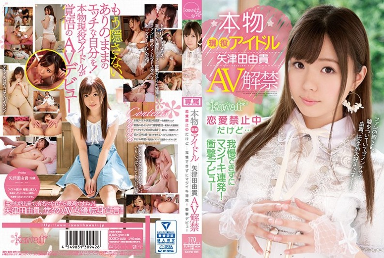 (KAWD-939) Real Genuine Active Idol Yazuki Yazuta AV Banning Love Is Prohibited ... But I Can Not Stand It!Impact Debut