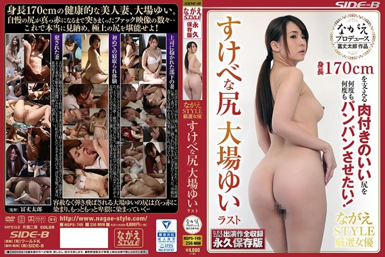 (NSPS-749) Nagae STYLE Carefully Selected Actress Quiet Ass Oda Yu Last