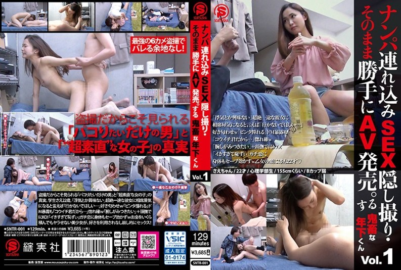 [SNTR-001] Nanpa Brought In SEX Secret Shooting · AV Release On Its Own.Demonic Annoyance Kun Vol.1
