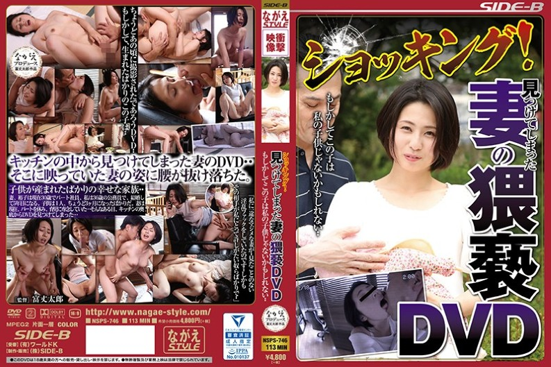 [NSPS-746] Shocking! Obscene DVD Of My Wife Who Found It Maybe This Girl May Not Be My Child ‥ Maeda Kanako