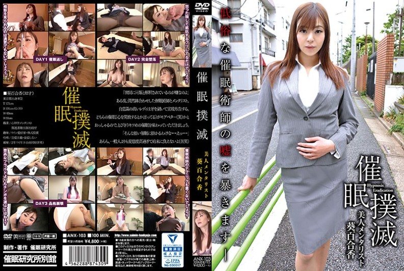 (ANX-103) Eruption Of Hypnosis - Beautiful Mentor List Aoi Yurika -