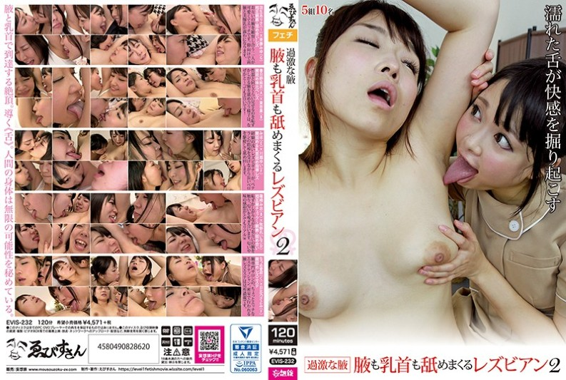 (EVIS-232) Lesbian Licking Extreme Axillary And Nipple Too Lesbian 2