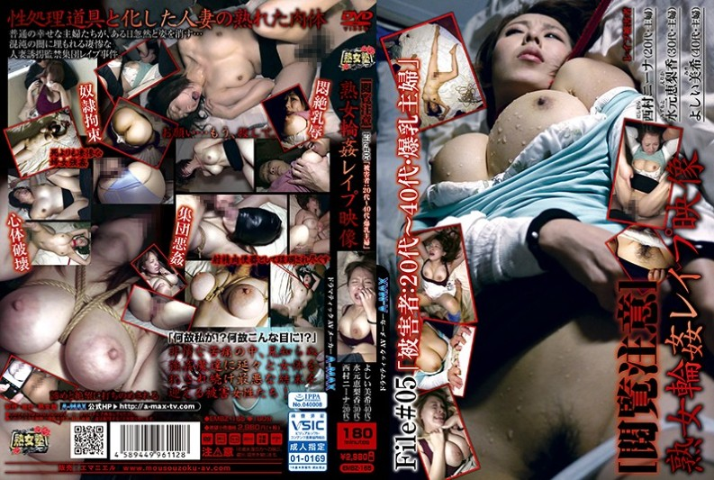 "EMBZ-165 [Browsing Attention] Mature Female Gangbang Rape Image File # 05 ""Victims: 20s - 40s · Big Tits Housewives"""