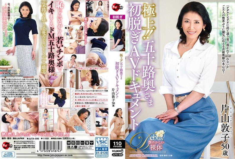 [JUTA-096] Superb! !Akiko Katayama AV Document First Off Tokushima Okusa