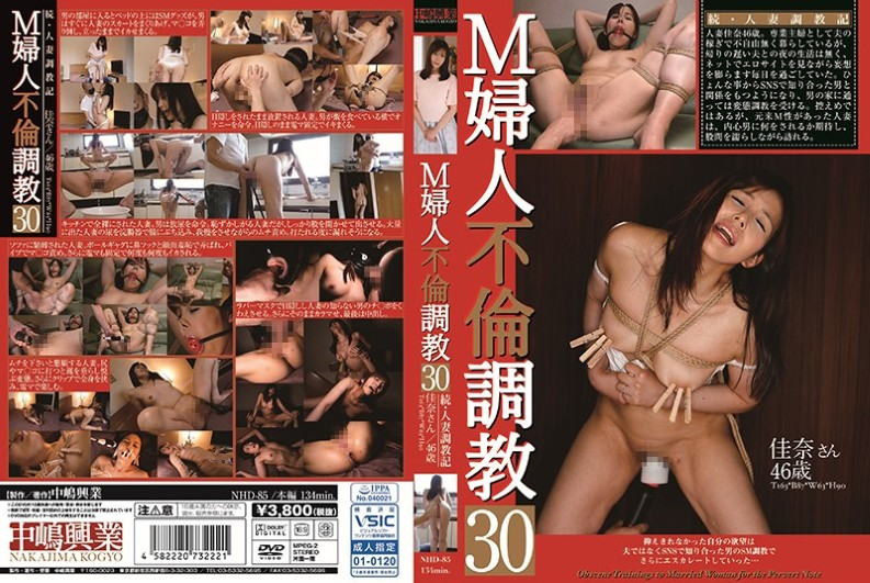 [NHD-085] M Women's Affair Breaking 30