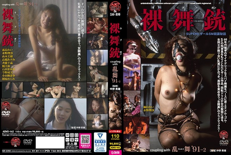 (ADVO-142) Naked Buddha Coupling With Ranbu '91 -2