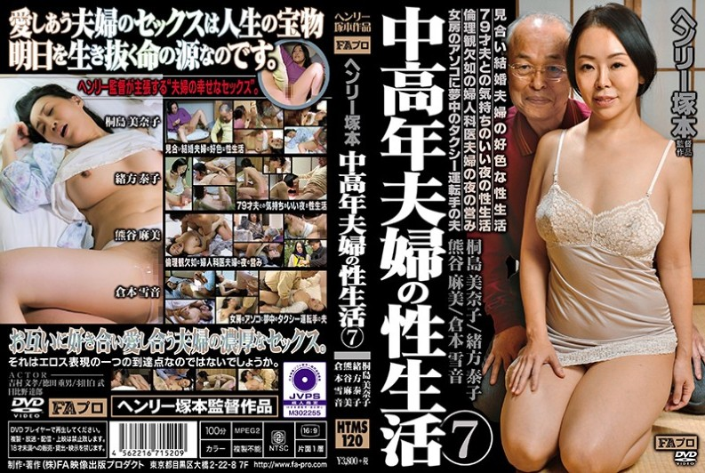 (HTMS-120) Mature Couple's Sex Life 7