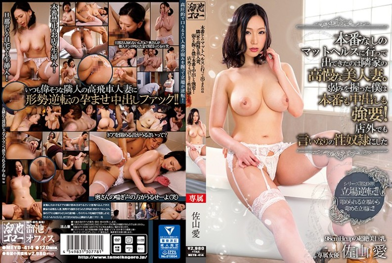 (MEYD-414) I Went To Mat Health Without Production And Came Out From My Neighbor 's Proud Beauty Wife.I Grabbed A Weakness, I Forced Both The Production And The Vaginal Cum Shot!Sayama Love You Made Sexual Slave Even Outside The Store