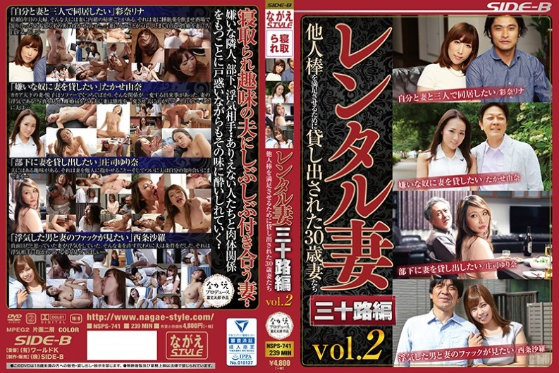 (NSPS-741) Rental Wife Sanjyo Vol. 2 30-year-old Wife Lent Out To Satisfy Other Sticks