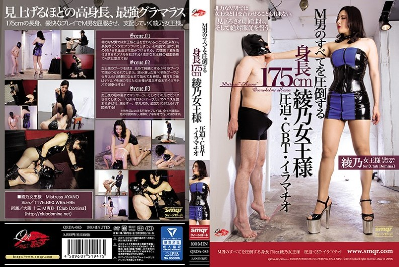 (QRDA-085) M Overwhelming All Of Men Height 175 Cm Queen Ayano Pressure, CBT · Deep Mission