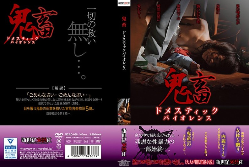 (NCAC-066) Devil Domestic Violence