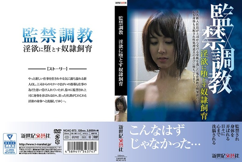 [NCAC-073] Confidential Training Breeding Slavery As Lust