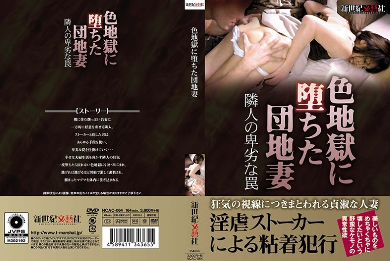 [NCAC-064] Color Complex Wife Fell Into Hell