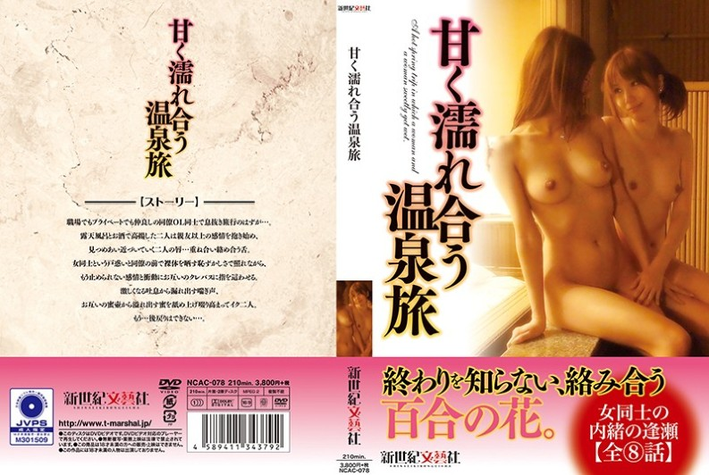 (NCAC-078) A Sweet And Wet Wet Hot Spring Trip